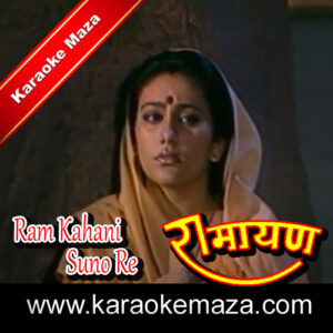 Suno Re Ram Kahani Karaoke (Hindi Lyrics) – Video