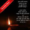 Shubham Kurutwam Kalyanam Karaoke - Mp3 2