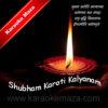 Shubham Kurutwam Kalyanam Karaoke (Hindi Lyrics) - Video 2