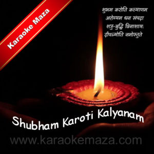 Shubham Kurutwam Kalyanam Karaoke (Hindi Lyrics) – Video