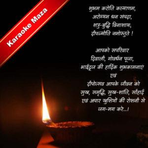 Shubham Kurutwam Kalyanam Karaoke – Mp3
