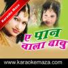 A Paan Wala Babu Karaoke (Chhattisgari) - Mp3 2