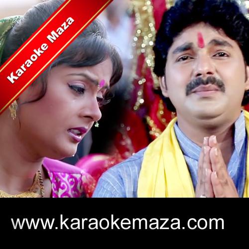 Chhathi Mai Ke Ghatawa Pe Karaoke (Bhojpuri Chhath Geet) - Mp3 3