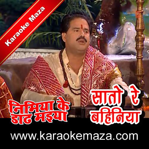 Nimiya Ke Daar Maiya Karaoke (Hindi Lyrics) - Video 3