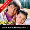 Aa Khel Khelein Hum Karaoke (Hindi Lyrics) - Video 1