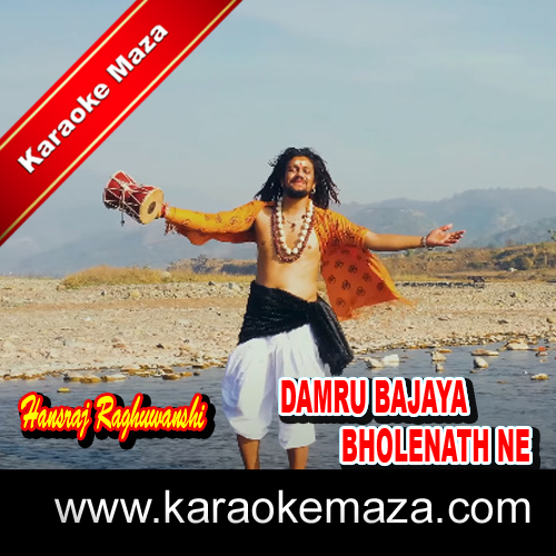 Damru Bajaya Bolenath Ne Karaoke (Hindi Lyrics) - Video 3