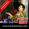 Man Leke Aaya Mata Rani Ke Karaoke (English Lyrics) - Video 1